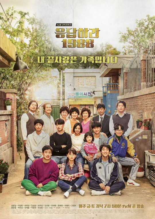 Eung-dab-ha-ra%201988