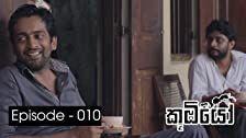 Koombiyo Season 1 Episode 10