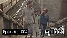 Koombiyo Season 1 Episode 4